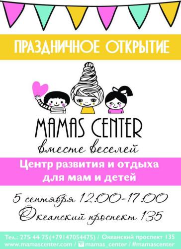 5 сентября начинает свою работу Mamas Center!