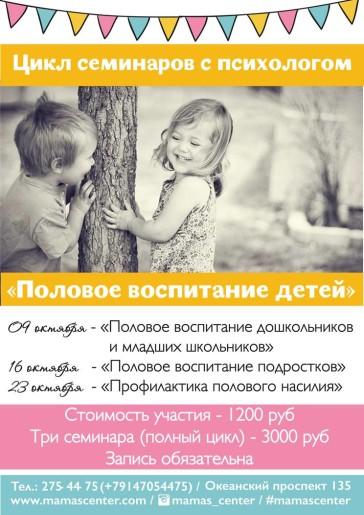 «Половое воспитание детей в современной семье»