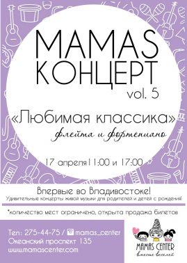 концерт 17 апреля