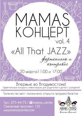 концерт 20 марта