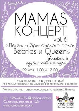 концерт 29 мая